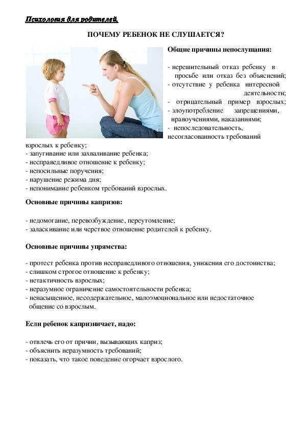 Как воспитать послушного ребёнка и нужно ли это ему?