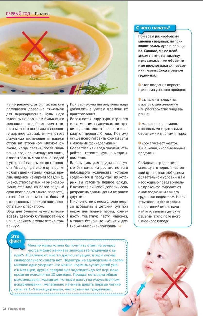 Когда можно давать ребенку бобовые. с какого возраста ребенку можно давать горох: сроки введения горохового супа и каши в рацион малыша с рецептами. полезные свойства гороха