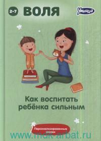 Как воспитать характер ребёнка?