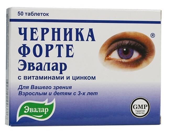 Витамины для глаз для улучшения зрения: список лучших