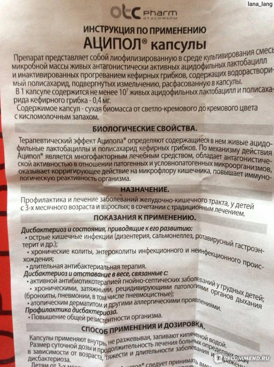 Аципол для ребенка: инструкция по применению, отзывы, применение для детей до года, капсулы