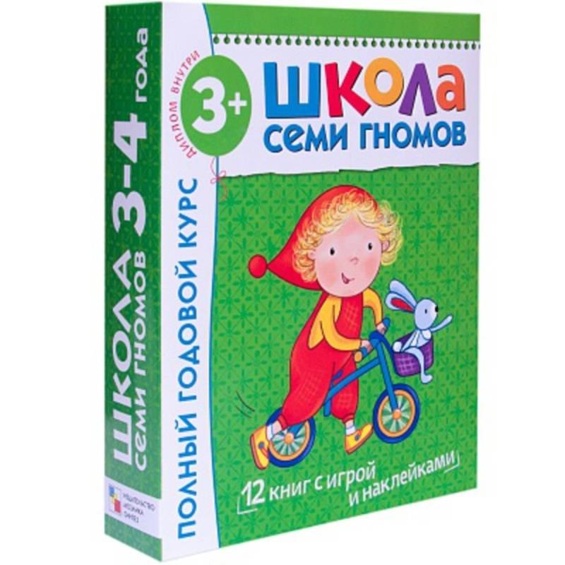 Развивающие книги для детей 3-4 лет | список – жили-были