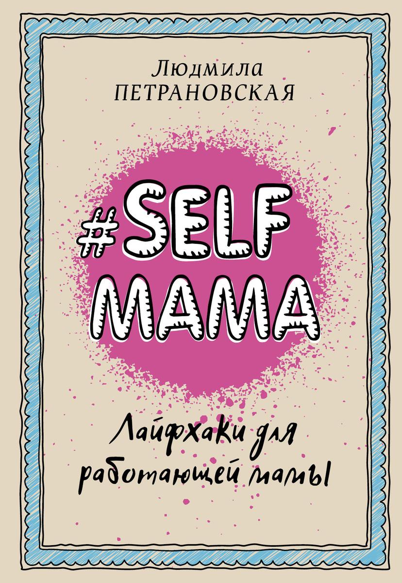 Любящие мамы: лайфхаки для мам — правило 5 минут