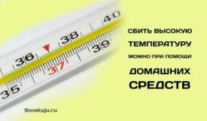 Как сбить температуру 39 у ребенка в домашних условиях? - just help us