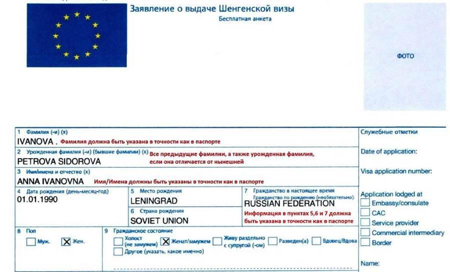 Какие нужны документы для шенгенской визы 2020: полный список