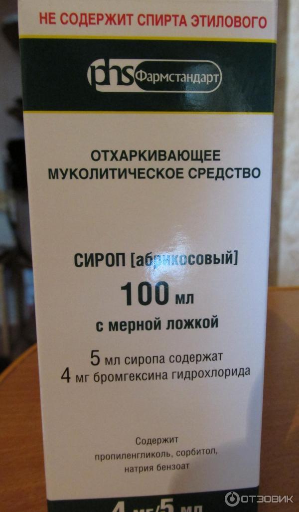 Бромгексин — сироп от кашля для детей: инструкция по применению и эффективность лекарственного средства