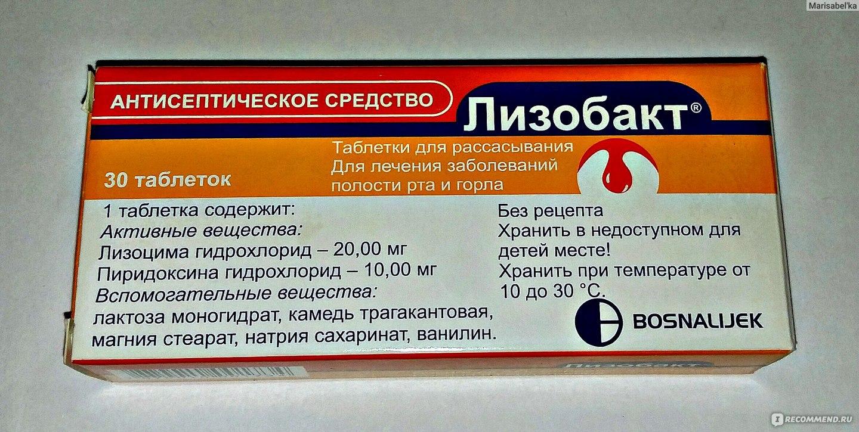 Лизобакт для детей 2 лет