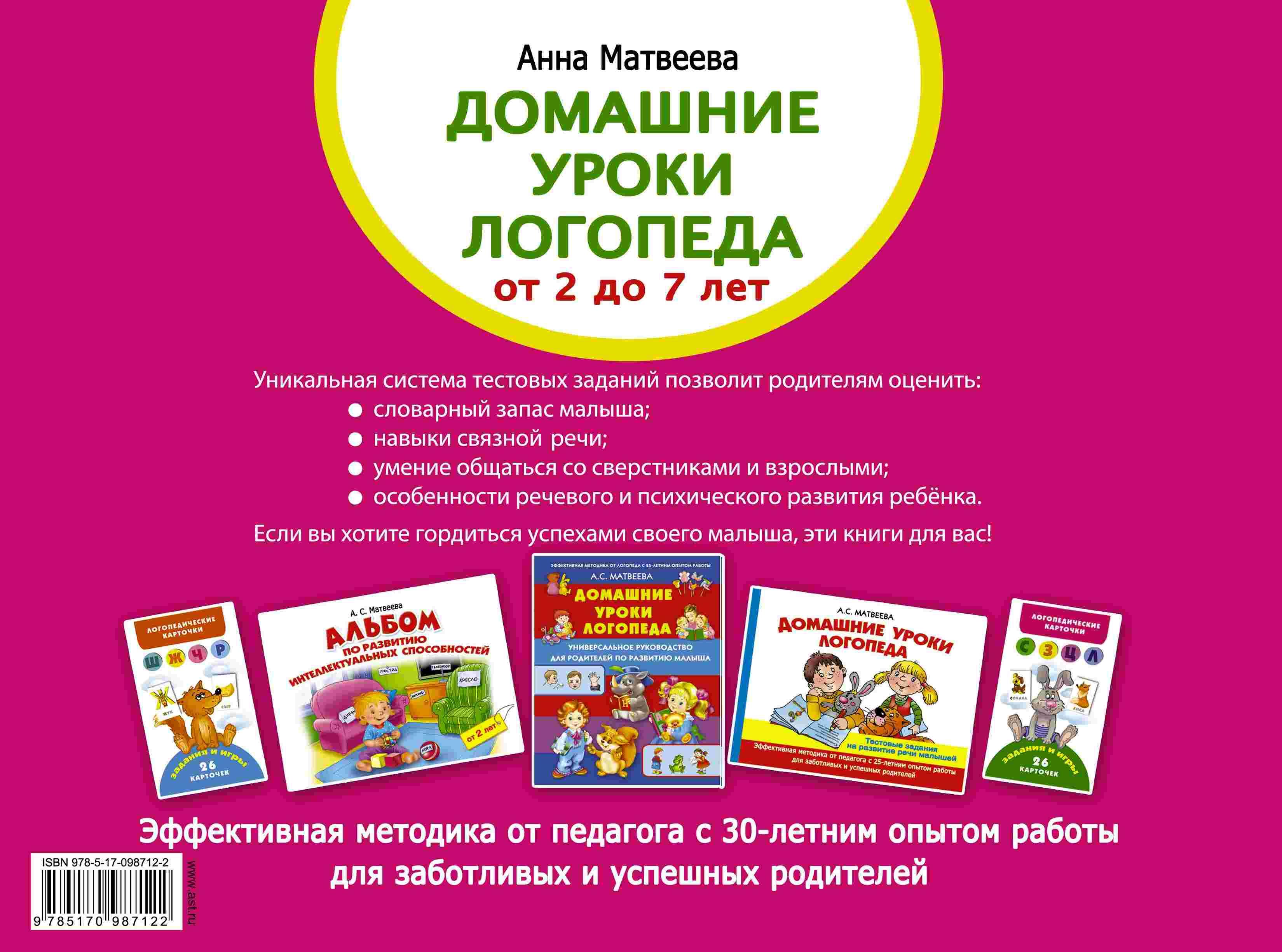 Речевое развитие в 3-4 года: логопедические упражнения, игровые занятия и способы научить ребенка разговаривать