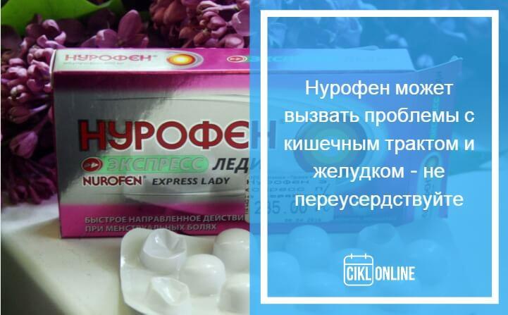 Кровоостанавливающие препараты при обильных месячных (15 лучших)