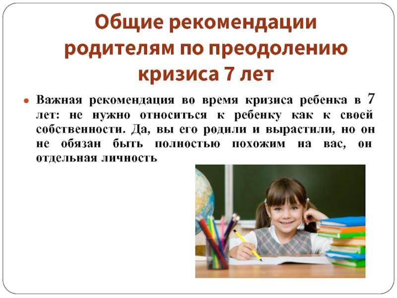 Кризис трехлетнего возраста: его признаки и что делать родителям