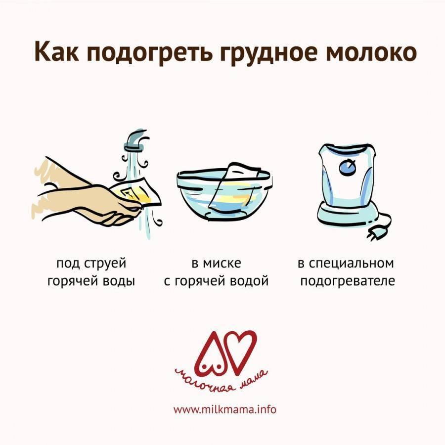 Все о правильном хранении сцеженного грудного молока