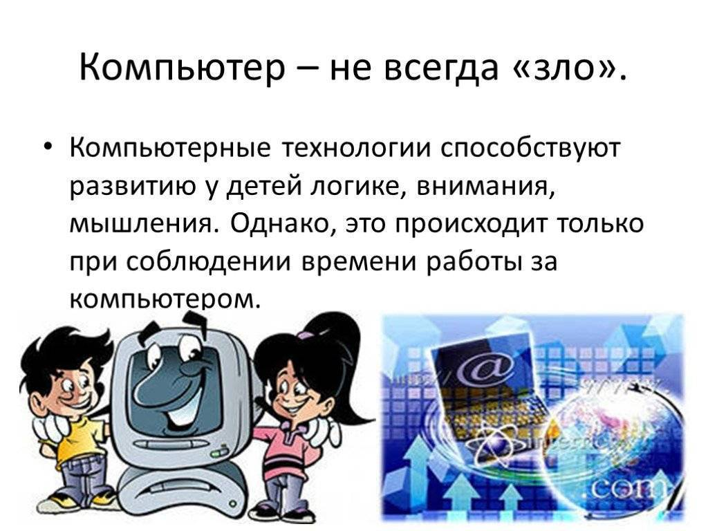 Как интернет влияет на ребёнка