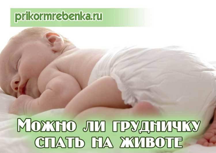 Можно ли новорождённому спать на боку: определение правильного положения для сна малыша в раннем возрасте