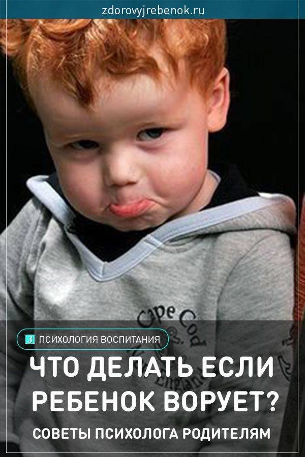 Ребенок берет деньги у родителей без спроса, что делать