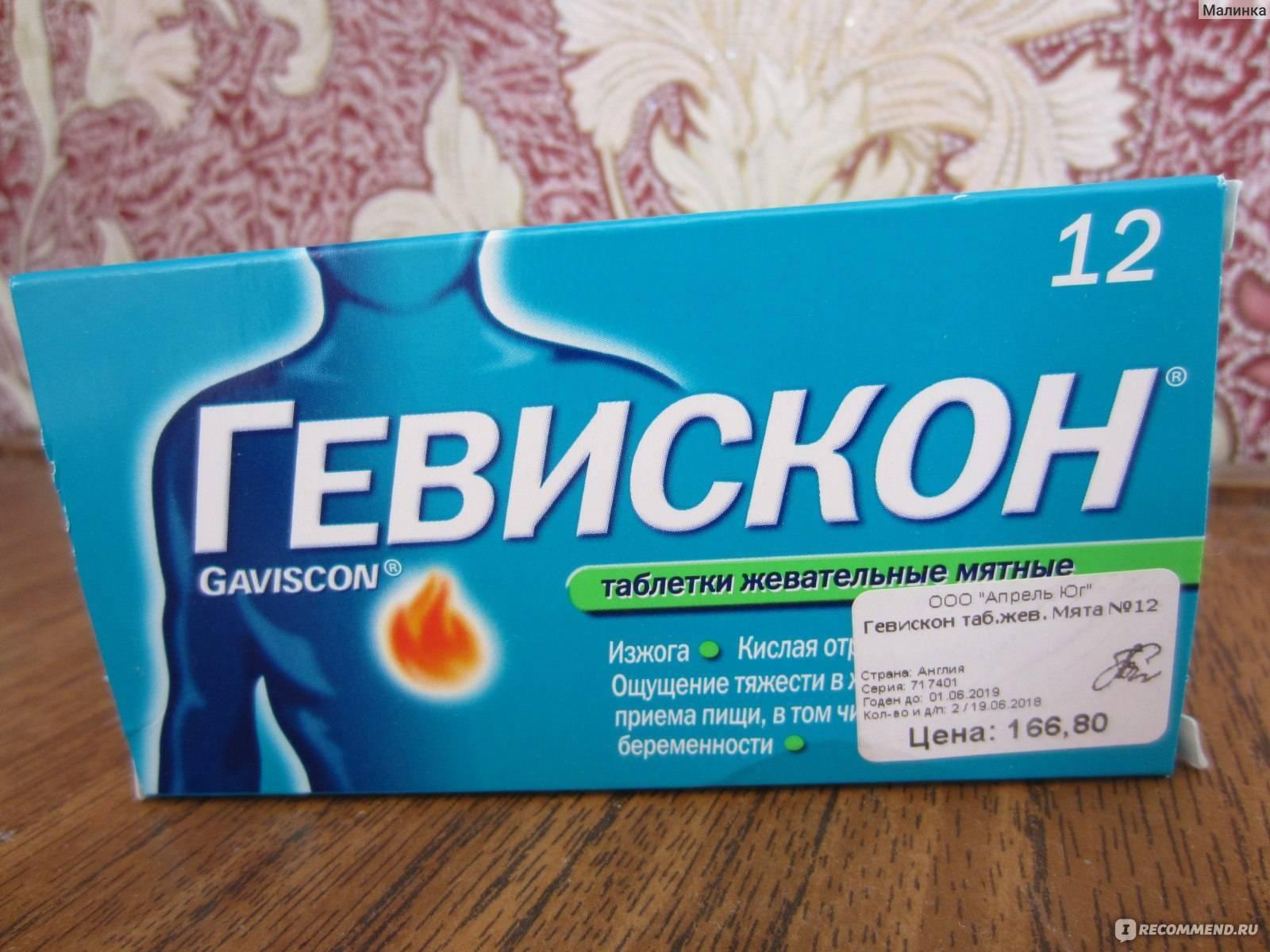 Насморк, изжога, запор и аллергия, а я беременна! какие лекарства можно принимать в этот период?