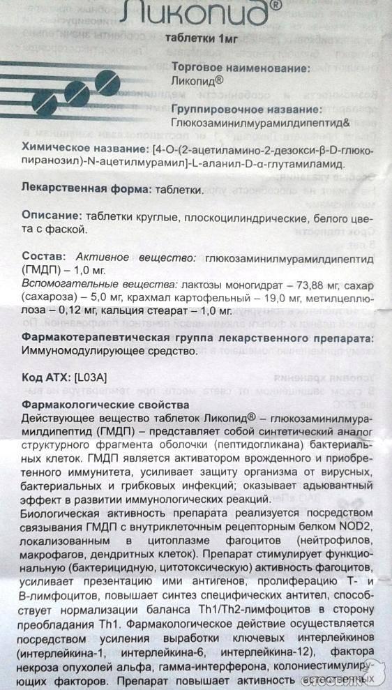 Ликопид: инструкция по применению, отзывы и цены