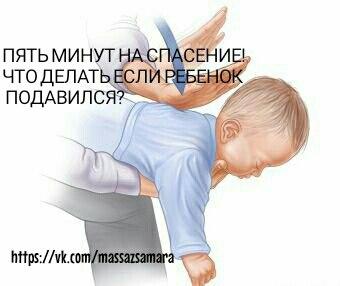 Что делать, если ребенок подавился: первая помощь грудничку, малышу старше года, подростку