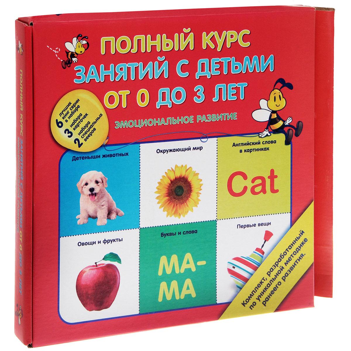 Развивающие книги для детей 1 - 2 года. список – жили-были
