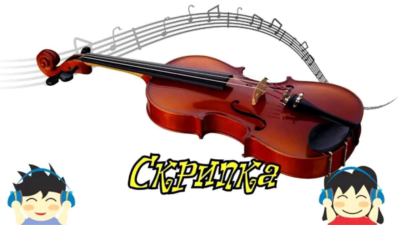 Звучание музыкальных инструментов