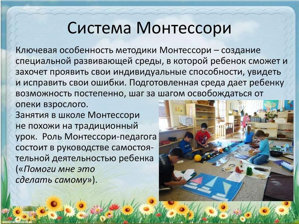 Мария монтессори методика раннего развития