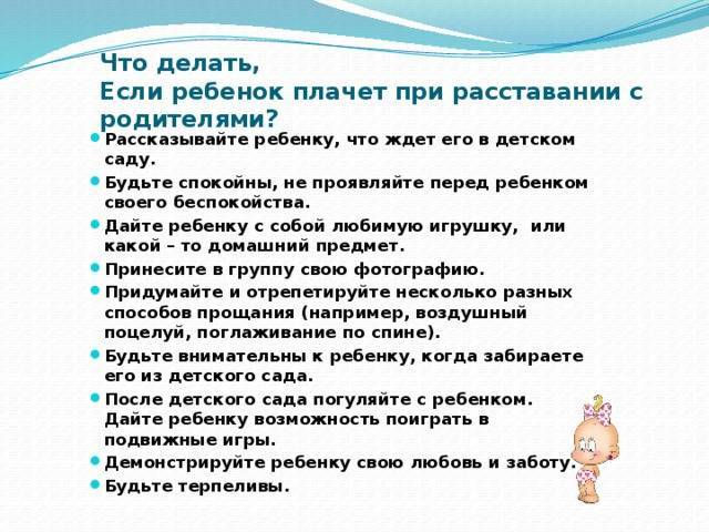 Ребенок не хочет идти в садик советы комаровского. советы доктора комаровского. | здоровое питание