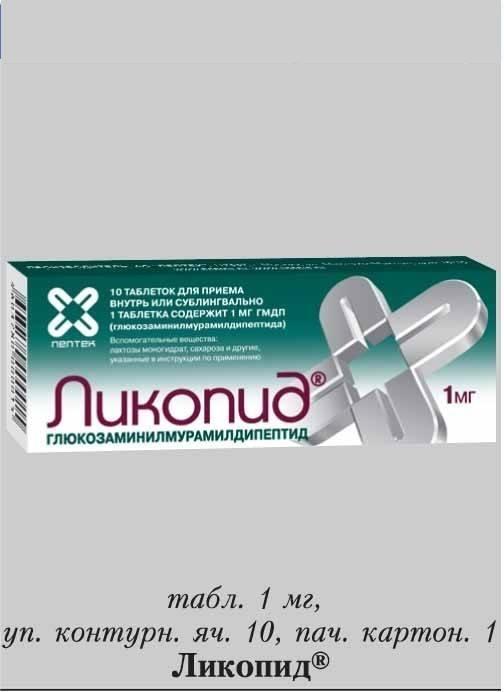 Таблетки ликопид (1 и 10 мг): инструкция по применению