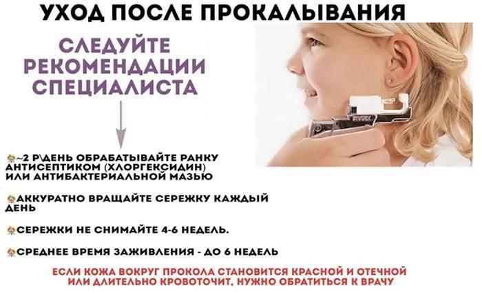 Доктор комаровский – когда можно прокалывать уши девочке? в каком возрасте лучше проколоть и вставить сережки?