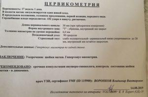 Гипертонус матки при беременности: чем опасен, причины, лечение / mama66.ru