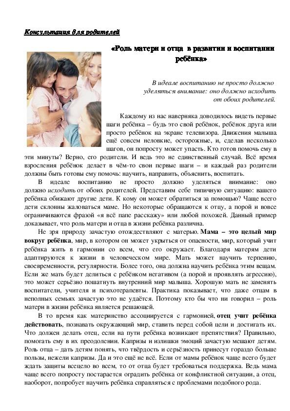 Как воспитать у детей уважение к родителям