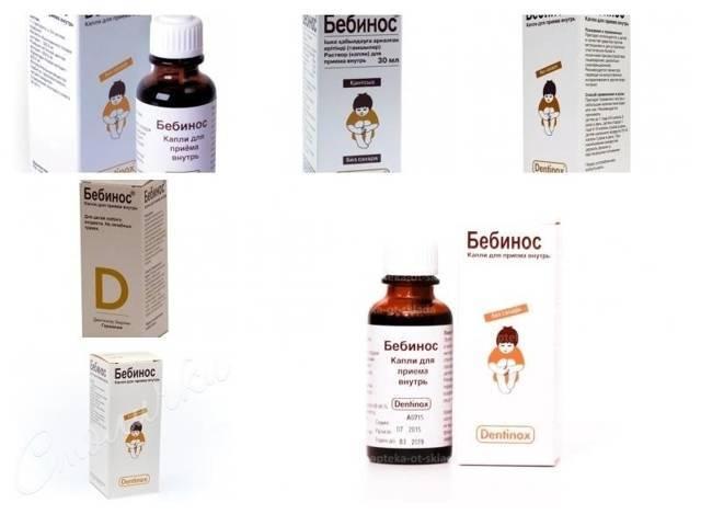 Бебинос – инструкция по применению, дозы, аналоги