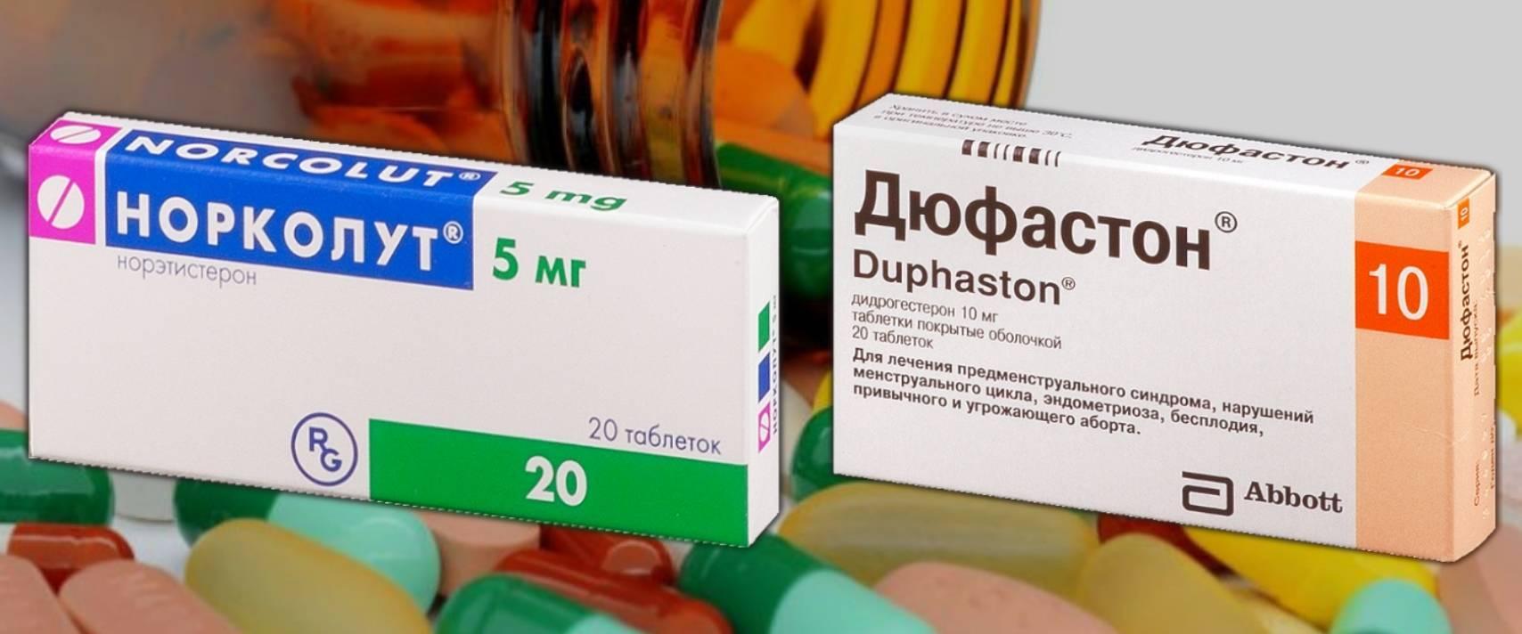 «норколут» или «дюфастон»: чем отличаются препараты и что лучше   в чем разница