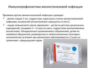 Нужна ли прививка ? от менингококковой инфекции детям и как она переносится - топотушки