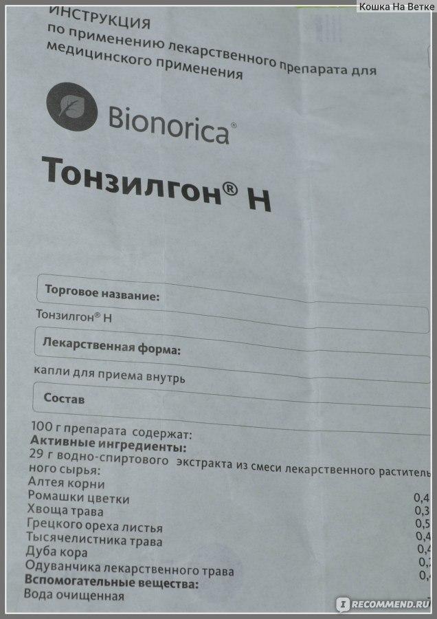 Тонзилгон н для детей: инструкция по применению капель и дозировка при ингаляциях, отзывы
