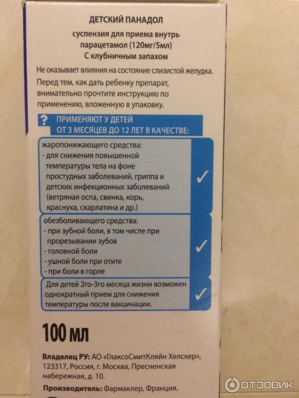 Панадол детский: инструкция по применению, дозировка ребенку в форме свечей, таблеток и сиропа / mama66.ru