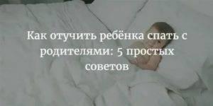 Как за 5-10 минут быстро уложить ребенка спать