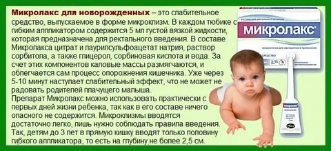 Запоры у новорожденных при грудном вскармливании