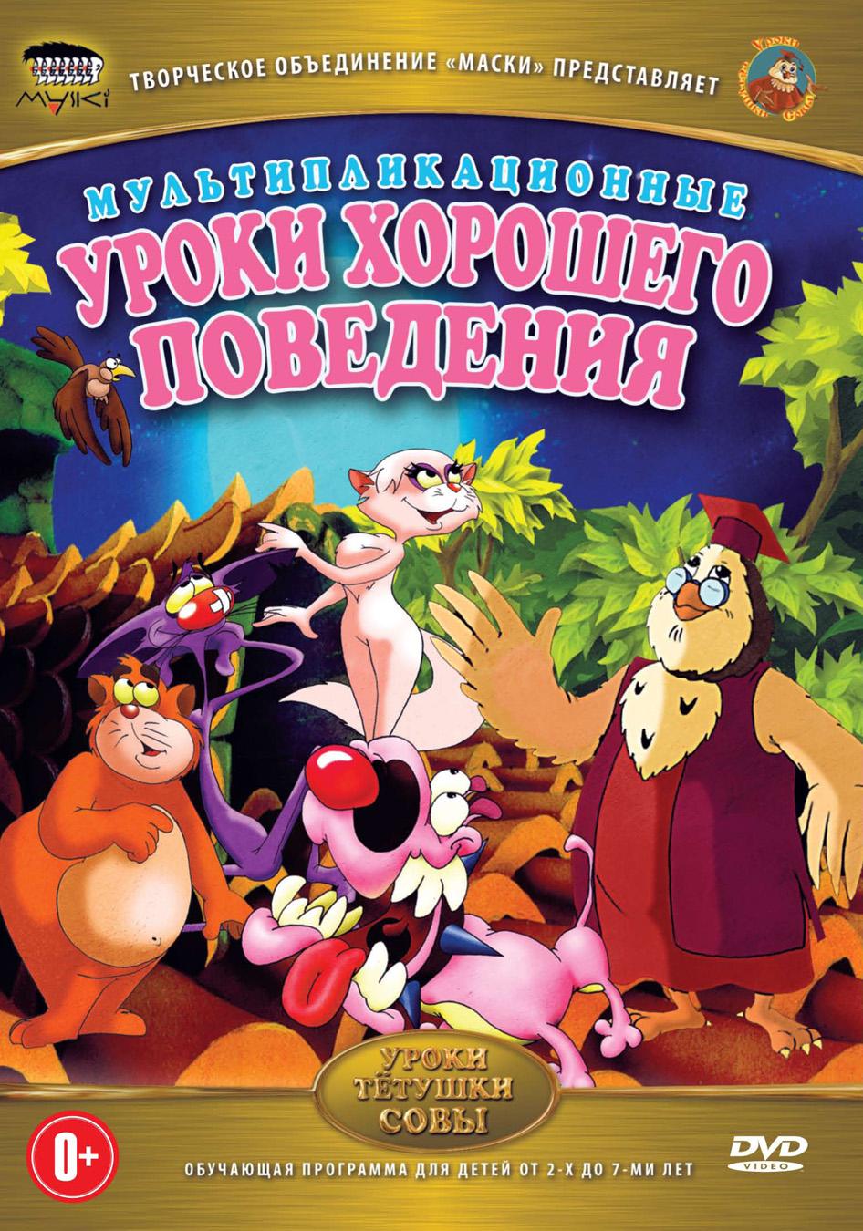 Вред и польза мультфильмов для детей