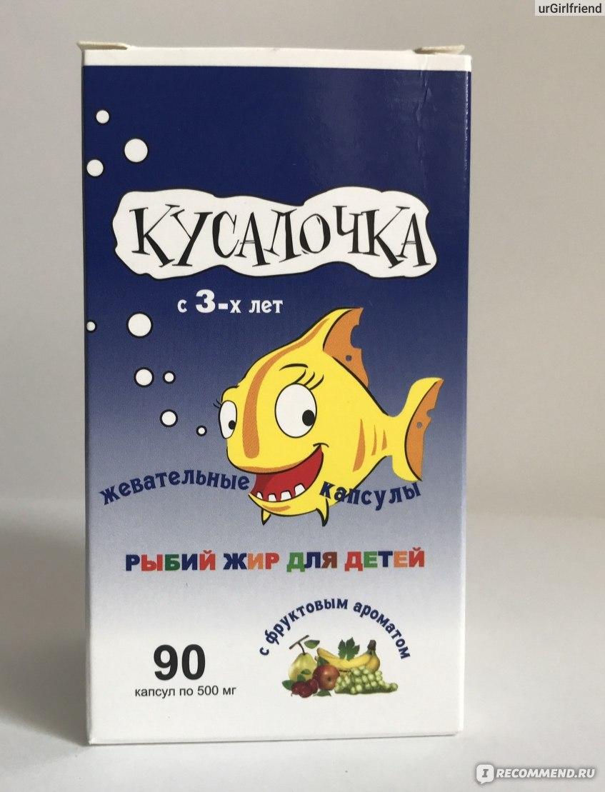 Рыбий жир для детей: польза и вред, как принимать в капсулах, жидкий, отзывы