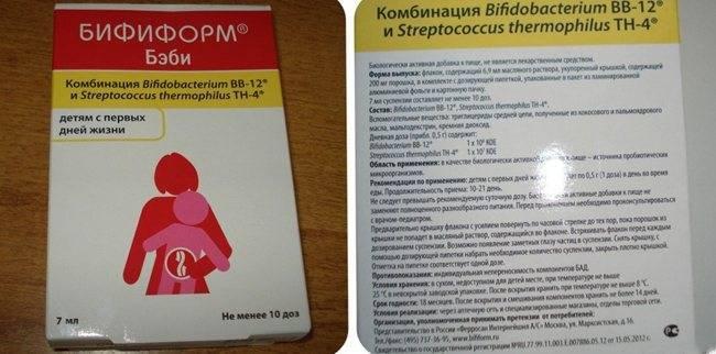 Бифиформ бэби: подробное описание действия препарата и дозировка для детей разного возраста