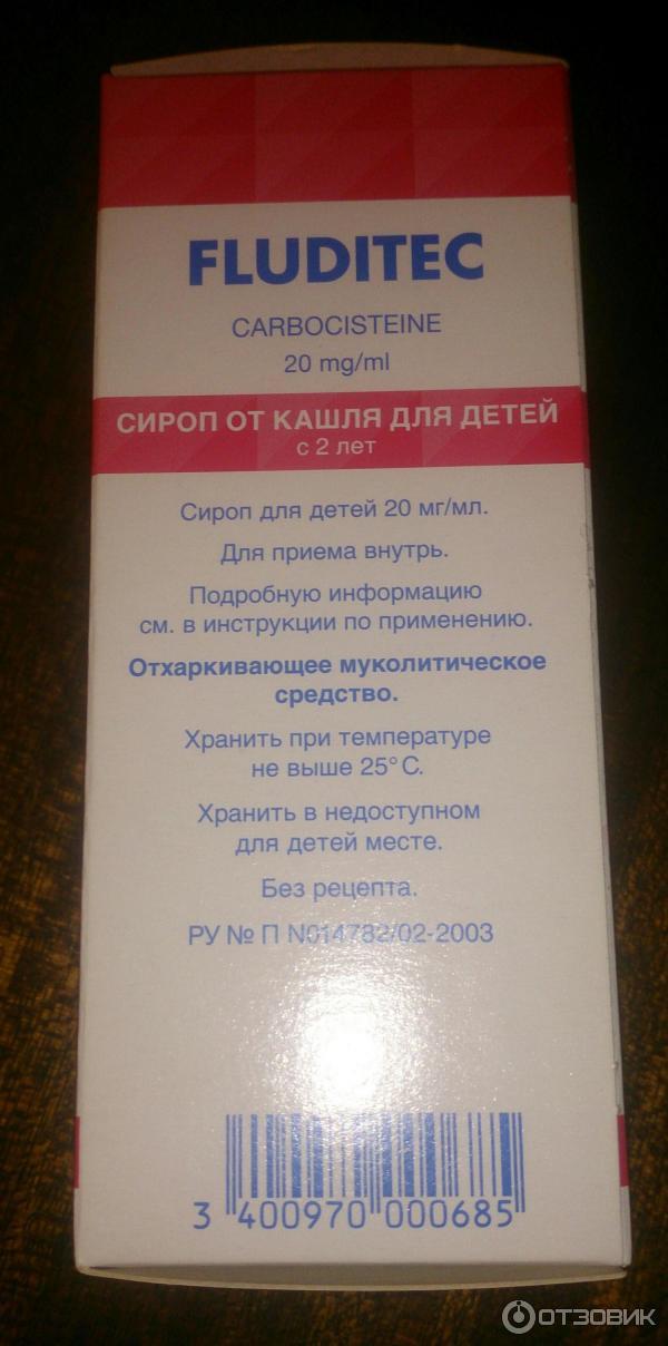 Лекарства от кашля для детей до полугода