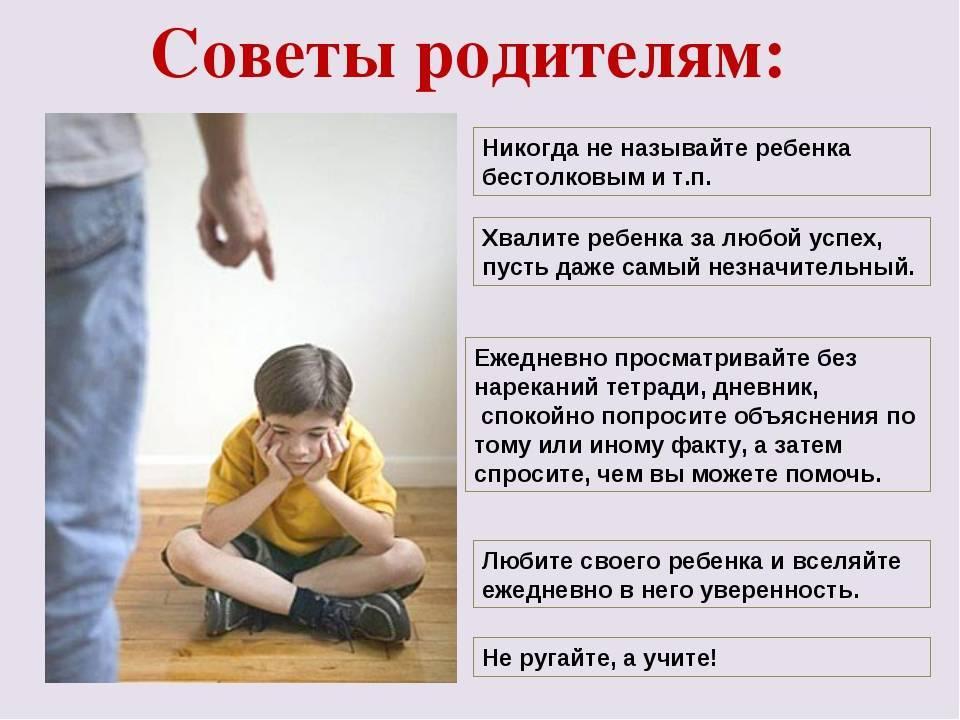 Ребенка обижают в школе — что делать родителям?