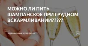 Можно ли шампанское кормящей маме?