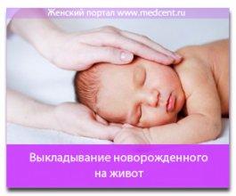 Как правильно выкладывать ребенка на живот