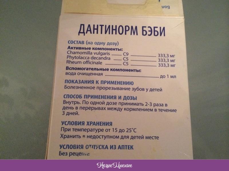 Дантинорм бэби