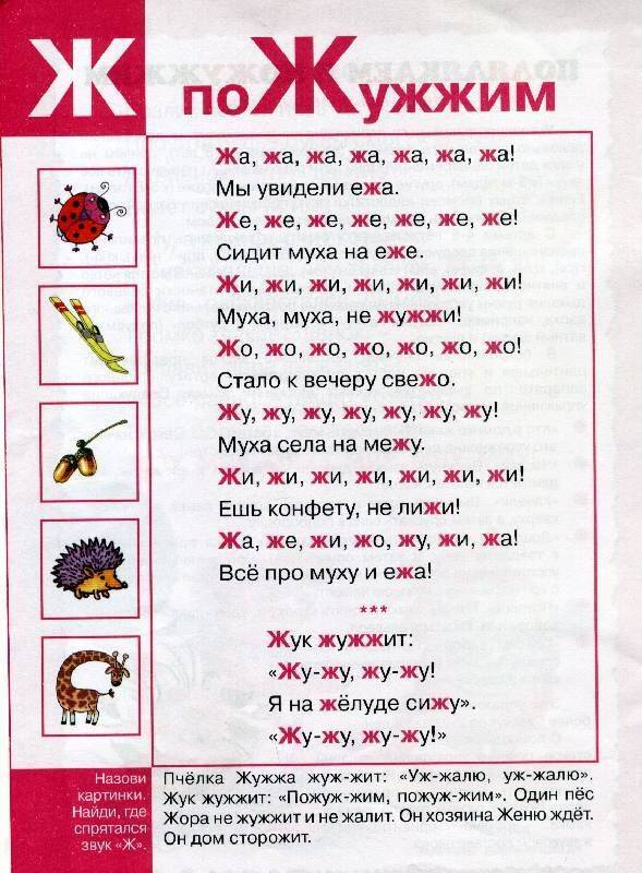Как научить ребенка говорить букву р: упражнения и видео для домашних условий