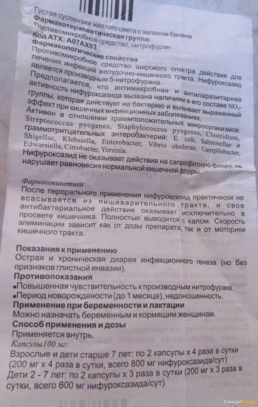 Бисептол - инструкция по применению и показания к приему в суспензии и таблетках для детей или взрослых | полезно знать | healthage.ru