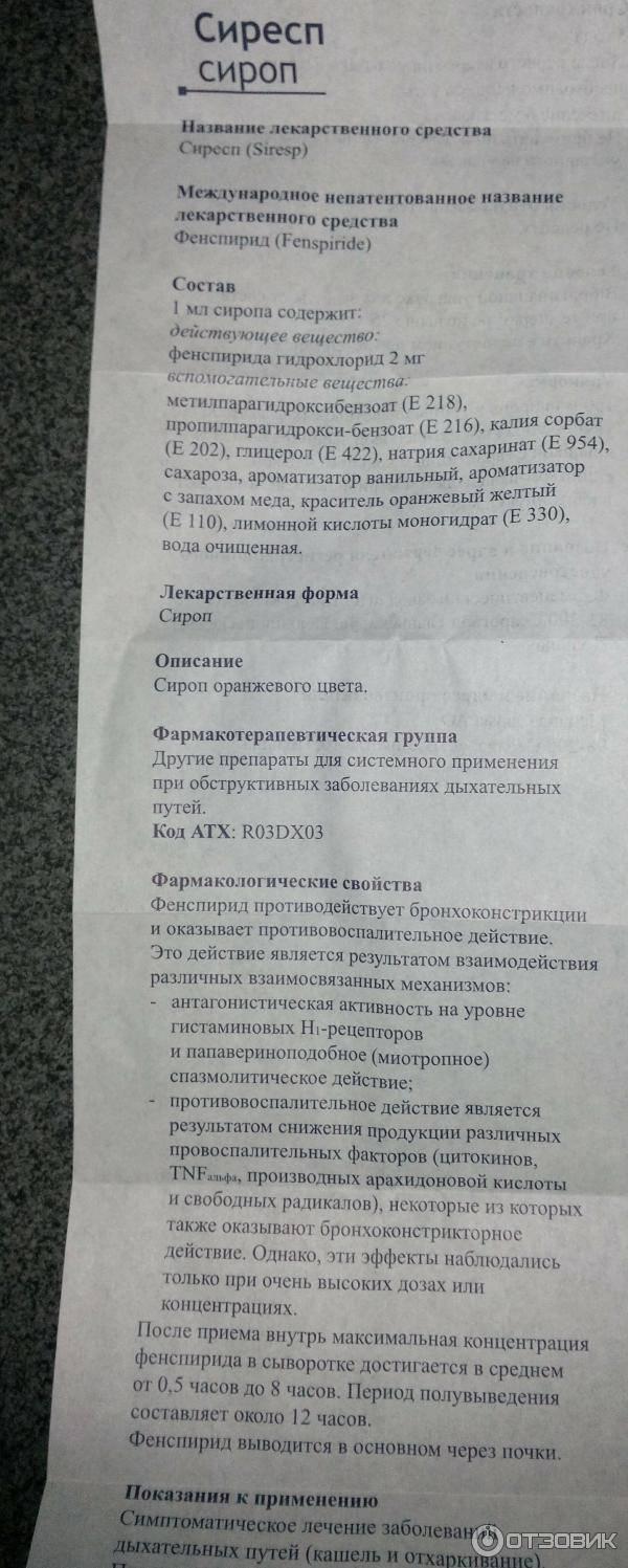 Сиресп – сироп от кашля: инструкция по применению для детей и взрослых, дозировка, состав - rus-womens