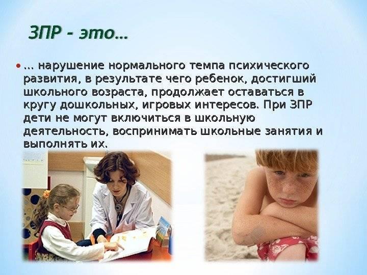 Задержка психического развития (зпр) с точки зрения нейропсихолога