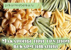 Доширак при грудном вскармливании. можно ли кормящей маме кушать макароны: введение продукта в рацион при грудном вскармливании