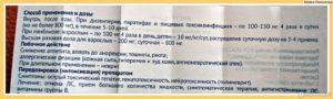 Фуразолидон детям: инструкция по применению в таблетках, дозировка при поносе, применение у детей до года, отзывы